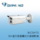 BLC5417S 5M 室外型智慧紅外線攝影機