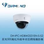 DH-IPC-HDBW2531EN-S-S2 大華星光500萬紅外線半球型網路攝影機