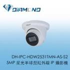 DH-IPC-HDW2531TMN-AS-S2 5MP 星光半球型紅外線網路攝影機