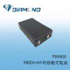 PB9800 9800mAh可移動式電源