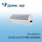 DS-420SDC 室外防水型20W雙向對講喇叭
