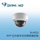 BLI4525 4MP 紅外線半球型網路攝影機
