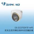 DS-2CE70DF3T-MFS 1080P 星光全彩同軸音頻半球型攝影機