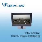 HBS-1003D2 10 吋AHD輸入液晶顯示器