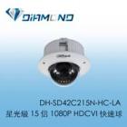 DH-SD42C215N-HC-LA 星光級 15 倍 1080P HDCVI 快速球