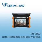 MT-8000 8吋OTDR網路綜合型測試工程螢幕