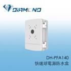 DH-PFA140 大華快速球電源防水盒
