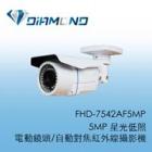 FHD-7542AF5MP 5MP 星光低照電動鏡頭/自動對焦紅外線攝影機