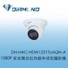DH-HAC-HDW1231TLMQN-A 大華星光200萬聲音紅外線半球型攝影機