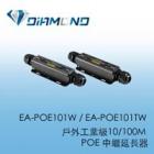 EA-POE101W / EA-POE101TW 工業級戶外型10/100M POE POE 中繼延長器