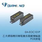 EA-EOC101P 乙太網路轉同軸電纜長距離傳輸器 POE供電