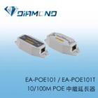 EA-POE101 / EA-POE101T 10/100M POE 中繼延長器