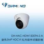 DH-HAC-HDW1500TN-Z-A 大華變焦5MP HDCVI 紅外線半球攝影機