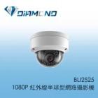 BLI2525 1080P 紅外線半球型網路攝影機