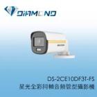 DS-2CE10DF3T-FS 1080P 星光全彩同軸音頻管型攝影機