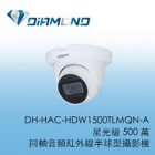 DH-HAC-HDW1500TLMQN-A 星光級 500 萬同軸音頻紅外線半球型攝影機