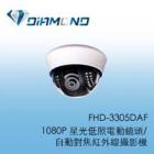 FHD-3305DAF 1080P 星光低照電動鏡頭/自動對焦紅外線攝影機