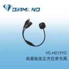 HS-H019Y0 高靈敏度全方位麥克風