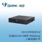 DH-XVR5832S-I2 大華 32路5M-N/1080P WizSense 人臉辨識XVR