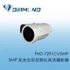 FHD-7291CV5MP 5MP 星光全彩型類比高清攝影機