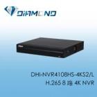 DHI-NVR4108HS-4KS2/L 大華 H.265 8路4K NVR
