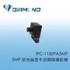 IPC-1150PA5MP 5MP 星光級豆干型網路攝影機