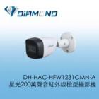 DH-HAC-HFW1231CMN-A 大華星光200萬聲音紅外線槍型攝影機