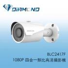 BLC2417F BENELINK欣永成 1080P星光低照槍型類比高清攝影機