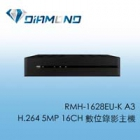 RMH-1628EU-K A3 可取H.264 5MP 16CH 數位錄影主機